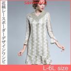 ワンピース 大きいサイズ 花柄レース 裾フリル フェミ