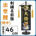 五月人形 名前旗 刺繍 出世鯉 特中 黒 高さ46cm 初節句 端午の節句 こどもの日 5月人形