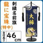 五月人形 名前旗 刺繍 龍に宝珠 特中 紺 高さ46cm 初節句 端午の節句 こどもの日