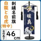 五月人形 名前旗 刺繍 白龍と白虎 特中 紺 高さ46cm 初節句 端午の節句 こどもの日 5月人形