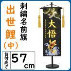 五月人形 名前旗 刺繍 出世鯉 中 黒 高さ57cm 初節句 端午の節句 こどもの日