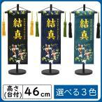 五月人形 名前旗 刺繍 鯉の水遊び 特中 高さ46cm 選べる3色 初節句 端午の節句 こどもの日 5月人形