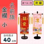 雛人形 名前旗 刺繍 金襴 小 選べる二色 赤・ピンク 高さ40cm 初節句 ひな祭り
