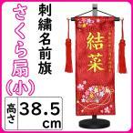 雛人形 名前旗 刺繍 さくら扇 小 赤 高さ38.5cm 初節句 ひな祭り