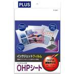 プラス インクジェット用OHPフィルム A4 10枚 IT-120PF 45-035 定番の画像