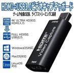 HDMIキャプチャカード HD 1080P 録画 配信用 HDMI  ビデオ キャプチャ DSLR ビデオカメラ ミラーレス Xbox 360 One PS4 Wii U Switch 対応 HDVC2 定番