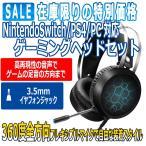 ゲーミング ヘッドセット ヘッドホン フォートナイト ボイチャ 任天堂 ニンテンドースイッチ switch PS4 PC ゲーム usb接続 マイク LED 定番