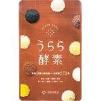 うらら酵素 酵素サプリ ダイエットサプリ 酵素 ダイエット サプリ サプリメント 麹 麹酵素 代謝アップ 60粒入 1ヶ月分 日本製  定番