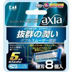カイレザー axia 替刃 8コ入
