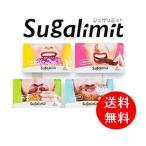 シュガリミット 150粒 ダイエット サプリメント インスタグラムで大人気 送料無料 定番