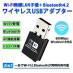 USBに接続するだけ!Bluetooth4.2 +Wi-Fi Bluetooth レシーバー 無線LAN 子機 2in1USBアダプタ 定番
