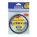【30%OFF】ゴーセン(GOSEN) ワイヤー キングポイント (7本撚・ハリス用) GWN-820C(こげ茶) 10M  #28/7  (波止)