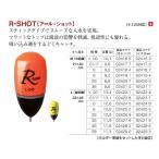 キザクラ(Kizakura) 円錐ウキ R-SHOT L (オレンジ/浮力 5B)