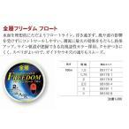 キザクラ(Kizakura) ナイロン道糸 全層 フリーダムフロート150m (号数 3号) (kiza-D)