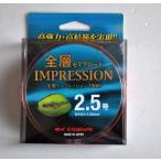 キザクラ(Kizakura)  全層 インプレッション セミフロート 150m カラー:オレンジ (サイズ 2号)