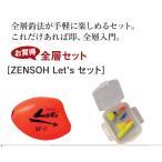キザクラ(Kizakura) 飛ばし・ナナメウキ 全層ウキセット ZENSOH Let's L-0 (イエロー)