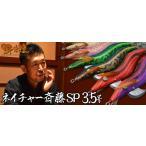 林釣漁具製作所(HAYASHI)  エギ 餌木猿 ネイチャー斉藤スペシャル 3.5号 (ネイチャーピンクカラクサ ピンクテープ)(NS2016)