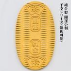 K-48  純金製 開運小判  第2弾干支シリーズ