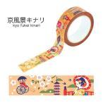 ショッピングマスキングテープ 京風景キナリ 和のマスキングテープ 送料無料 京都くろちく 和柄