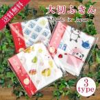 ふきん 台ふきん 台所 和柄 かわいい 掃除 日本製 京都和雑貨 日用品 キッチン