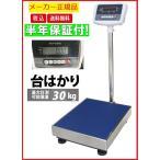 デジタル台はかり 30kg 10g 防塵タイプ 246909-01
