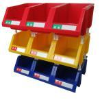 【あす楽対応】連結パーツボックス (小) ×18コ 【三方良し】 三色混合セット(ブルー/イエロー/レッド各6コ)同じ色セット組も選べる 名札付