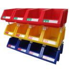 【あす楽対応】連結パーツボックス (大) ×12コ 【三方良し】 三色混合セット(ブルー/イエロー/レッド各4コ)同じ色セット組も選べる 名札付