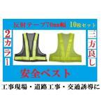 10枚セット 安全ベスト70mm幅 黒+黄(テープ)イエロー/黄色(テープ)反射ベスト 夜行ベスト 安全チョッキ 特別価格