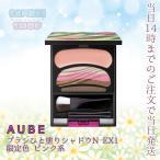 花王 オーブ ブラシひと塗りシャドウN EX1アイシャドウ ピンク系 4.5g AUBE 限定色 パレット