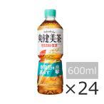 爽健美茶 健康素材の麦茶 600ml 24本 1ケース ペットボトル 脂肪を減らす 機能性表示食品 送料無料 メーカー直送品