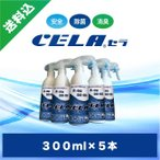 次亜塩素酸水CELA(セラ)水300mlスプレー5本セット