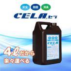 弱酸性次亜塩素酸水CELA(セラ)水4リットル1箱(ノズル1個付)