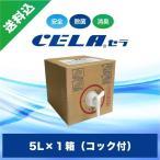 次亜塩素酸水CELA(セラ)水5リットル1箱(コック付)