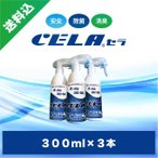 次亜塩素酸水CELA(セラ)水300mlスプレー3本セット