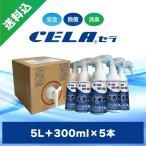 次亜塩素酸水CELA(セラ)水5リットル1箱(コック付)+300mlスプレー5本セット