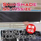 シンシェード1115サイズ 常時取付け型サンシェード 日よけ片付け簡単 車・フロントガラス用 革命的サンシェード ロールカーテン式