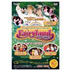 サンリオピューロランド フェアリーランドシアター(DVD)