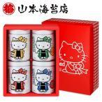 山本海苔店×はろうきてぃ のりチップス4缶セット