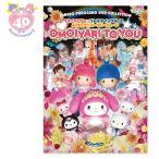 マイメロディ&リトルツインスターズ40th アニバーサリーパレードOMOIYARI TO YOU(DVD)