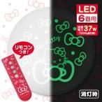 Yahoo!サンリオオンラインショップハローキティ LEDシーリングライト(リボン)
