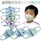 New洗えるキッズマスク 子供用 男の子用/女の子用 幼児 ウレタンマスク