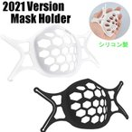 シリコンマスクブラケット マスクフレーム2021年バージョン マスク補助グッズ マスク生活快適グッズ