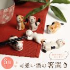 箸置き 猫 可愛い ねこ の 箸置き 和食器  ねこ ネコ グッズ 雑貨 送料無料