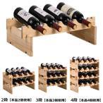 ワインラック 重ねて便利 見せる収納 木製 ワインラック 重ねて 安心 ラック