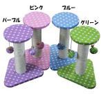 ミニキャットタワー ねこちゃん ご褒美 カラフル 爪とぎ おもちゃ付き ねこおもちゃ/ネコ/猫/ペット/子猫