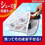 送料無料 洗濯ネット そのまま干せる 靴用 シューズ ランドリーネット スニーカー