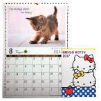 Yahoo!バラエティーショップ燦燦屋送料無料 お得なセット 猫カレンダー と キティー手帳 セット 2017年 ネコ の カレンダー と ハローキティー手帳