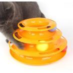 猫 ねこ おもちゃ ぐるぐる タワー ネコ ボール 回転タワー ペット用品 玩具 遊び道具 オレンジ