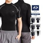 コンプレッション インナー メンズ 半袖 長袖 コンプレッションウェア コンプレッションシャツ アンダーシャツ 野球