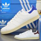 アディダス スニーカー メンズ レディース スタンスミス adidas STAN SMITH BZ0487 BZ0488/アディダス 送料無料 靴 シューズ オリジナルス ORIGINALS ホワイト